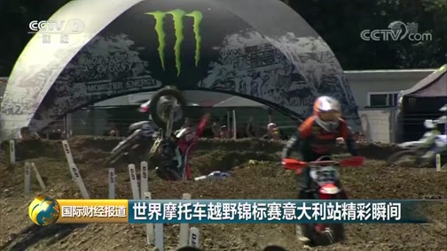 [国际财经报道]世界摩托车越野锦标赛意大利站精彩瞬间