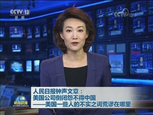 [视频]人民日报钟声文章:美国公司倒闭怨不得中国——美国一些人的不实之词荒谬在哪里
