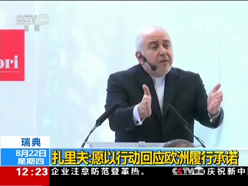 [新闻30分]鲁哈尼:对伊朗制裁不利于地区安全