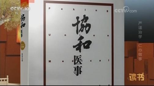 [读书]张孝骞:一师一本一世 为镜为钟为碑