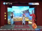 狄家将(3) 斗阵来看戏 2019.08.22 - 厦门卫视 00:49:00