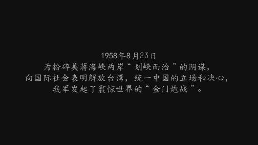 61年前,他们这样爱国! 00:03:34