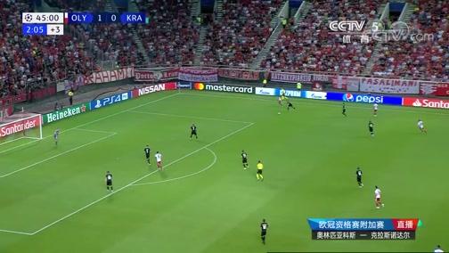 [欧冠]附加赛:奥林匹亚科斯VS克拉斯诺达尔 完整赛事