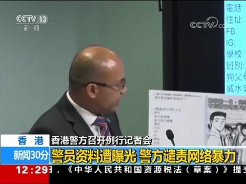 [新闻30分]香港警方召开例行记者会 警员资料遭曝光 警方谴责网络暴力