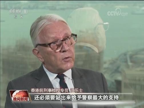 [视频]香港前刑事检控专员江乐士:香港人应该给予警方最大支持