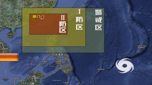 热带气旋防区与警报的发布及解除 00:01:21