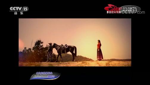 [中国音乐电视]歌曲《水边的格桑梅朵》 演唱:魏新雨