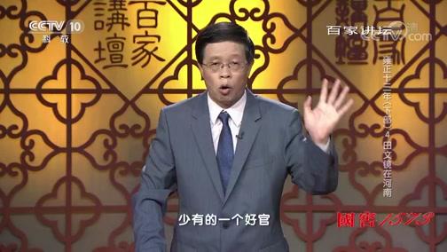 [百家讲坛]李绂和田文镜之间的纷争