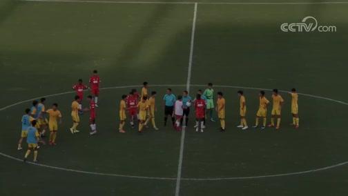 [国足]国际青少年足球邀请赛:中国U15选拔队VS标准列日U15 完整赛事