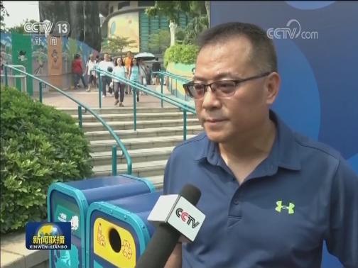 """[视频]""""守护香港 家庭同乐日""""启动 市民期盼恢复秩序"""