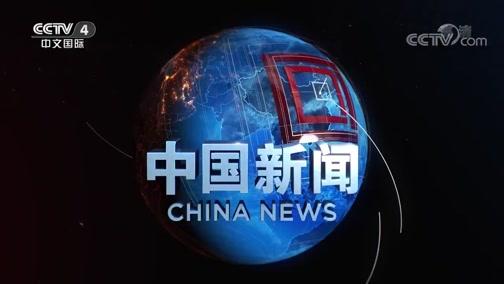 《中国新闻》 20190824 07:00