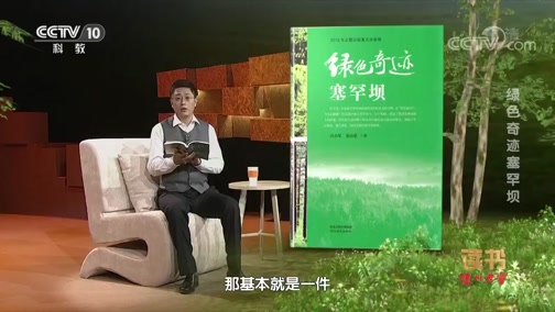 《读书》 20190824 冯小军/尧山壁 《绿色奇迹:塞罕坝》 绿色奇迹塞罕坝
