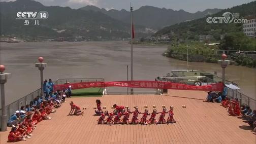 [大手牵小手]舞蹈《土家银铃》 表演:重庆市奉节龙桥小学等