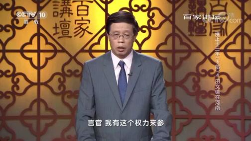 [百家讲坛]雍正十三年(下部)4 田文镜在河南 另一个敢于参劾田文镜的大臣