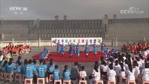 [大手牵小手]舞蹈《蒙古骏马》 表演:内蒙古自治区巴林左旗毛宝力格寄宿制学校