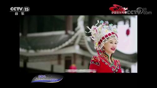 《中国音乐电视》 20190824
