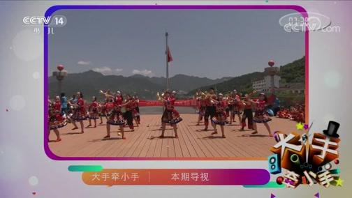 《大手牵小手》 20190824 走进三峡(一)