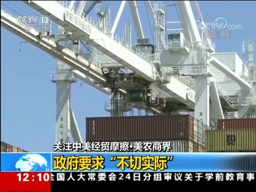 [新闻30分]关注中美经贸摩擦·美媒 美政府无权强迫美企撤出中国