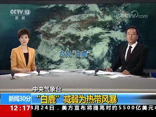 """[新闻30分]中央气象台 """"白鹿""""减弱为热带风暴"""
