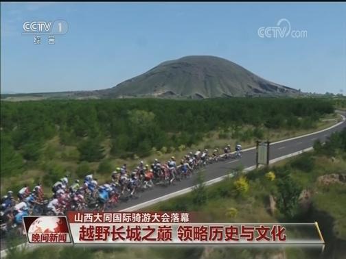 [视频]山西大同国际骑游大会落幕