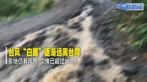 """台风""""白鹿""""远离 全台湾发生353件灾情 00:00:54"""