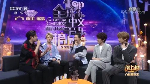 《全球中文音乐榜上榜》 20190824