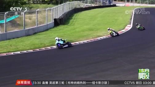 [赛车]中国超级摩托车锦标赛秦皇岛站开赛