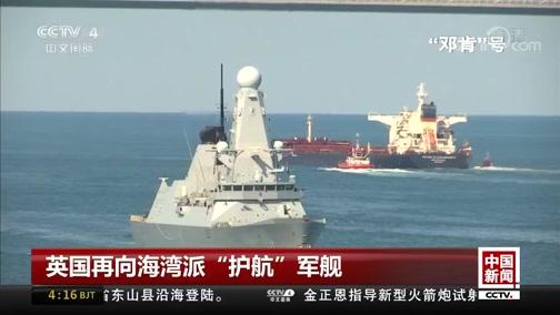 """[中国新闻]英国再向海湾派""""护航""""军舰"""