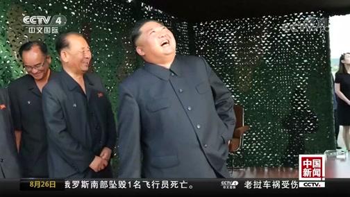 [中国新闻]金正恩指导新型火箭炮试射