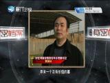 曹操疑冢之谜 两岸秘密档案 2019.08.26 - 厦门卫视 00:40:59