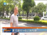 XM新闻斗阵讲_新闻斗阵讲 2019.08.27 - 厦门卫视 00:24:56