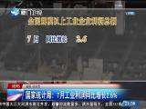 两岸新新闻 2019.08.27 - 厦门卫视 00:26:39