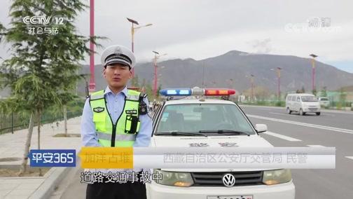 《平安365》 20190828 西藏自驾游安全提示
