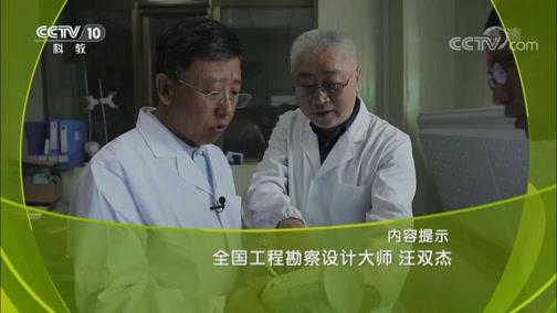 《大家》 20190828 汪双杰 青藏高速首席专家