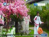 顾靖尧与林湘君(1) 斗阵来看戏 2019.08.28 - 厦门卫视 00:48:04