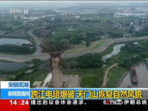 [新闻直播间]安徽芜湖 跨江电塔爆破 天门山恢复自然风貌