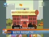 新闻斗阵讲 2019.08.29 - 厦门卫视 00:25:36