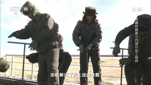 《人物》 20190830 青藏铁路第三代设计总工程师