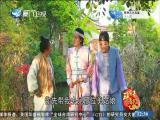顾靖尧与林湘君(4) 斗阵来看戏 2019.08.31 - 厦门卫视 00:48:09