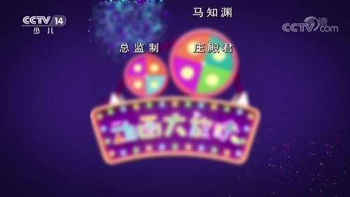 《周末动画片》 20190831 20:00