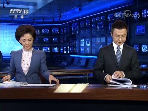 《新闻联播》 20190901 21:00