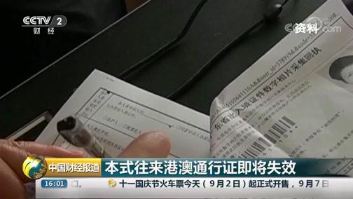 [中国财经报道]本式往来港澳通行证即将失效