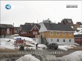 每年6亿美元 美国要购买格陵兰岛 军情全球眼 2019.09.01 - 厦门卫视 00:24:48