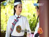 顾靖尧与林湘君(8)斗阵来看戏 2019.09.04 - 厦门卫视 00:47:35