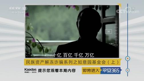《平安365》 20190904 民族资产解冻诈骗系列之如意园基金会(上)