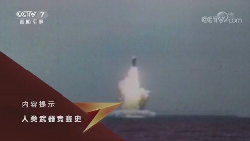 《兵器面面观》 20190904 人类武器竞赛史——核潜艇(下)