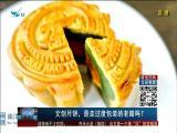 文创月饼,是走过度包装的老路吗? TV透 2019.09.05 - 厦门电视台 00:25:00