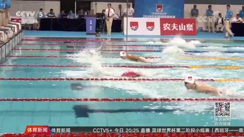 [游泳]主场作战 王简嘉禾收获全锦赛第二金