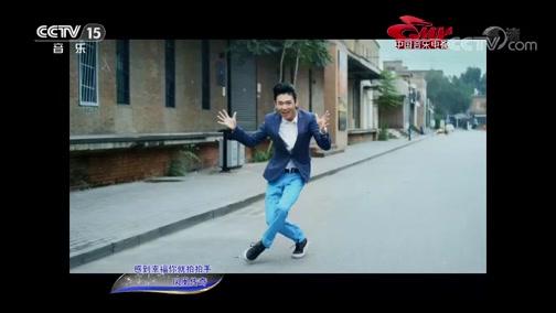 《中国音乐电视》 20190906