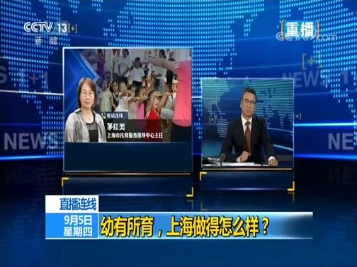 《新闻1+1》 20190905 幼有所育,上海做得怎么样?